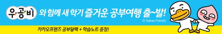[초등참고서] 좋은책신사고 2017 우공비 1학기 도서 이벤트 노출+증정(노트)_김영민