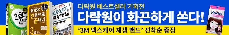 [외국어]다락원 <외국어 베스트셀러 기획전>