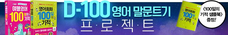 [외국어]넥서스 <영어 100일의 기적 시리즈>