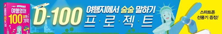 [외국어]넥서스 <여행영어 100일의 기적>