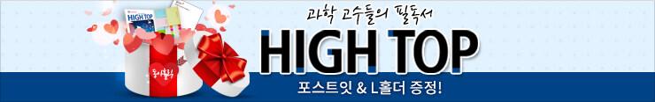 [고등참고서] 동아출판 중고등 하이탑 시리즈 이벤트 노출용_김영민