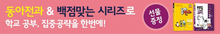 [초등참고서] 동아출판 2017 신학기 노트 증정 이벤트 증정(노출용)_김영민