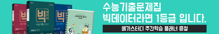 [고등참고서] 메가북스 <메가스터디 빅데이터 수능기출문제집> 증정_김영민