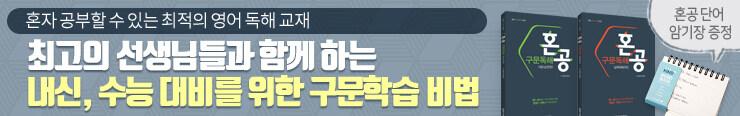 [초등참고서] 랭기지플러스 <혼공 수능 영어 구문독해> 출간 이벤트_김영민