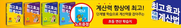 [초등참고서] 기탄교육 <최고효과 기초탄탄 계산법> 신간 출시 이벤트 증정_김영민