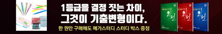 [고등참고서] 메가스터디 <빅데이터 외전 기출변형문제집> 이벤트 증정_김영민