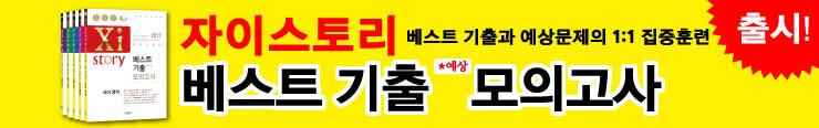 [고등참고서] 수경출판사 <자이스토리 베스트 기출 모의고사> 이벤트 노출_김영민