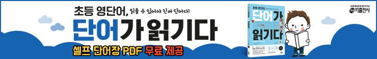 [초등참고서] 키출판사 <초등 영단어, 단어가 읽기다> 이벤트 노출_김영민
