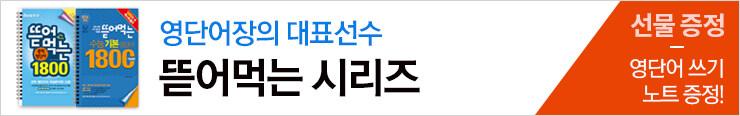 [중등참고서] 동아출판 <중고등 뜯어먹는 영어 시리즈> 이벤트 증정_김영민