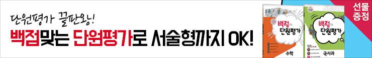 [초등참고서] 동아출판 <백점맞는 단원평가> 오답노트 이벤트 증정_김영민