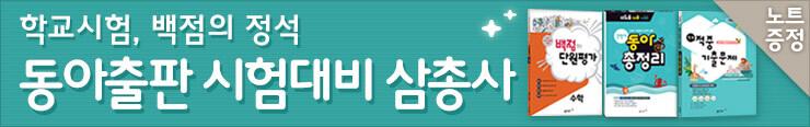 [초등참고서] 동아출판 <초등 시험대비서 오답노트> 이벤트 증정_김영민