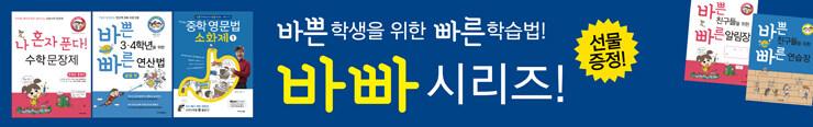 [초등참고서] 이지스퍼블리싱 <바빠 시리즈> 이벤트 고학년 증정_김영민