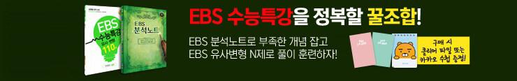 [고등참고서] 메가스터디 <EBS 연계도서 통합> 이벤트 노출용_김영민