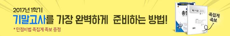 [초등참고서] 천재교육 <2017 1학기 기말고사 족보> 이벤트 증정_김영민