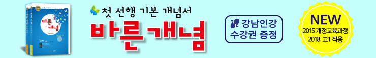 [고등참고서] 수경출판사 <2017 바른개념 수학> 추첨 이벤트 노출용_김영민