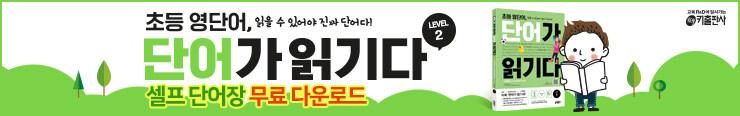 [초등참고서] 키출판사 <초등 영단어, 단어가 읽기다 2> 이벤트 노출_김영민