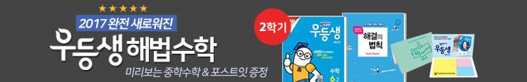 [초등참고서] 천재교육 <미리보는 중학수학> 이벤트 증정_김영민