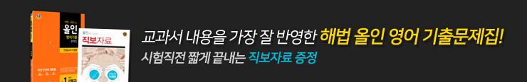 [중등참고서] 천재교육 <2017 해법 올인 영어기출 1학기 기말고사> 이벤트 증정_김영민