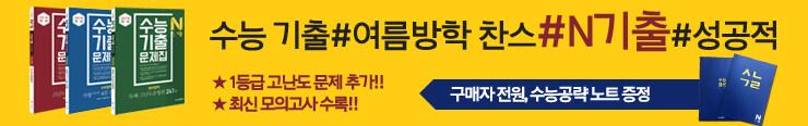 [고등참고서] 미래엔 <미래엔 N기출 (2017년)> 이벤트 증정_김영민