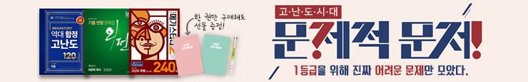[고등참고서] 메가북스 <고난도 문제집 시리즈> 구매 이벤트 노출_김영민