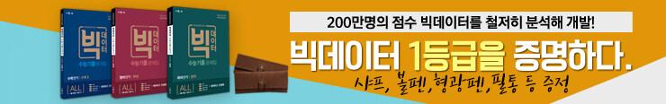 [고등참고서] 메가북스 <빅데이터 수능기출문제집> 구매 이벤트 노출_김영민