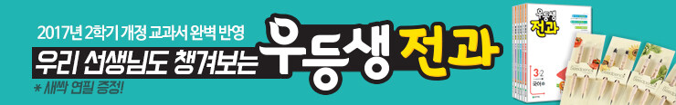 [초등참고서] 천재교육 <2학기 우등생 전과> 이벤트 증정_김영민