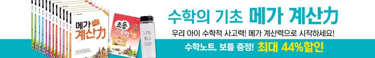 [초등참고서] 메가스터디 <메가 계산력 세트> 이벤트 노출_김영민