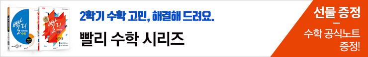 [중등참고서] 동아출판 <중등 빨리 수학 시리즈> 이벤트 증정_김영민
