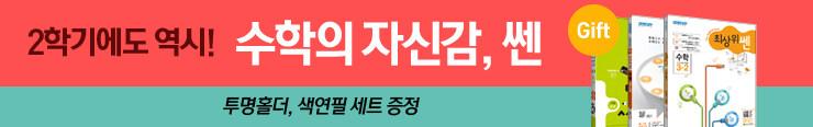 [초등참고서] 좋은책신사고 <쎈 초등 구매 이벤트 2학기> 이벤트 노출_김영민