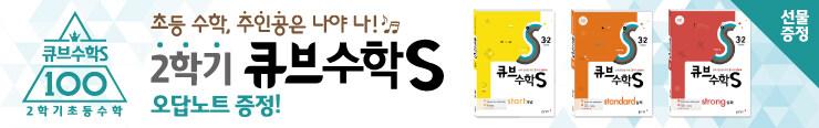 [초등참고서] 동아출판 <2학기 큐브수학S 시리즈> 이벤트 증정_김영민