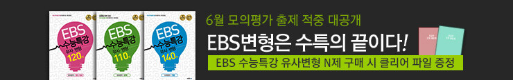 [고등참고서] 메가북스 EBS 수능특강 유사 변형 시리즈 이벤트 증정_김영민