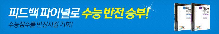 [고등참고서] 좋은책신사고 2018 피드백 파이널 이벤트 증정_김영민