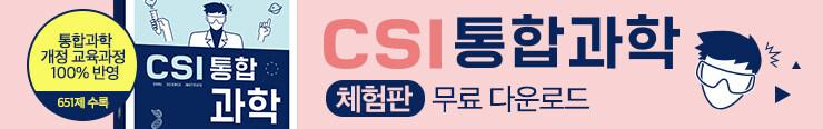[고등참고서] 키출판사 CSI 통합과학 이벤트 노출용_김영민