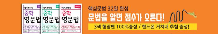 [잡지] 메가북스(참고서) 중학 영문법 핵심문법 32일 완성 이벤트_김영민