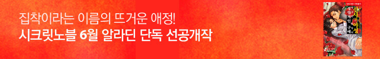 [전자책 로맨스] 롤링(와이드)_독점도서_시크릿노블