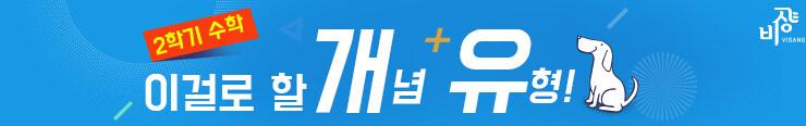 [중학참고서] 비상교육 <중등 개념 플러스 유형 시리즈> 이벤트 노출용_김영민