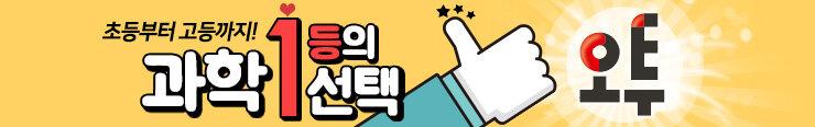 [초등참고서] 비상교육 과학 1등의 선택 초등 오투 이벤트 노출용_김영민