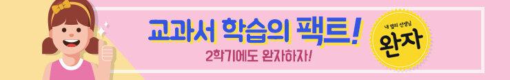 [초등참고서] 비상교육 <완자 2017년 2학기 시리즈> 이벤트 노출용_김영민