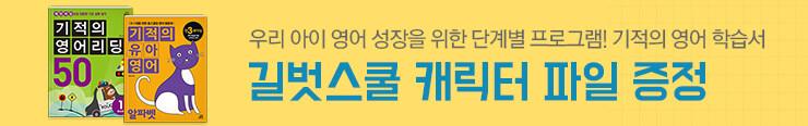 [초등참고서] 길벗스쿨 기적의 영어 학습서 여름방학 브랜드전 증정_김영민