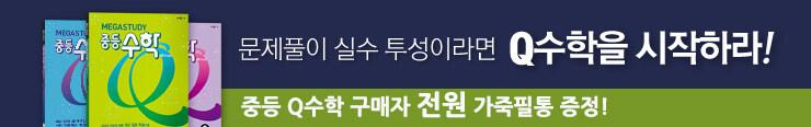 [초등참고서] 메가북스(참고서) 중등수학 Q 2학기 사은품 이벤트 증정_김영민