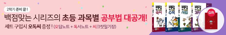 [초등참고서] 동아출판 백점 맞는 시리즈 2학기 준비 끝 이벤트 증정_김영민