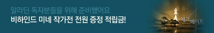[전자책 로맨스] 롤링(와이드)_이벤트도서_비하인드
