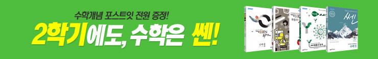 [중고등참고서] 좋은책신사고 <쎈 수학 시리즈> 이벤트 증정_고등용_김영민