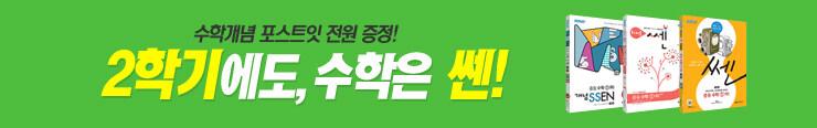 [중고등참고서] 좋은책신사고 <쎈 수학 시리즈> 이벤트 증정_중학용_김영민