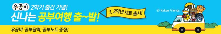 [초등참고서] 좋은책신사고 <신사고 우공비 2학기> 증정 이벤트_김영민