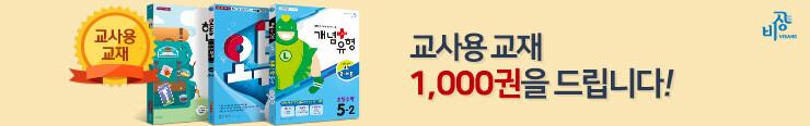 [초중등참고서] 비상교육 <교사용 교재 1,000권을 드립니다!> 이벤트_김영민