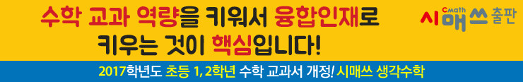 [초등참고서] 시매쓰 <2017 생각수학 시리즈> 출시 이벤트 증정_김영민
