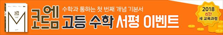 [고등참고서] 동아출판 <코드엠 고등 수학 시리즈> 서평 이벤트 추첨_김영민