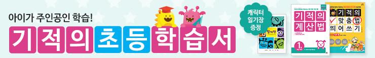 [초등참고서] 길벗스쿨 <기적의 초등 학습서> 여름방학 브랜드전 증정_김영민
