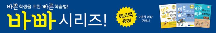 [초등참고서] 이지스퍼블리싱 바빠 시리즈 초중등 브랜드전 이벤트 증정_김영민